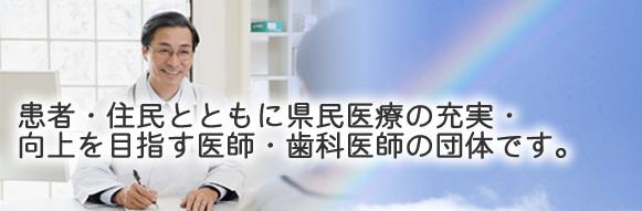佐賀県保険医協会 患者・住民とともに県民医療の充実・向上を目指す医師・歯科医師の団体です